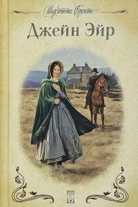 Лучшие исторические романы о любви - «Джейн Эйр» – Шарлотта Бронте