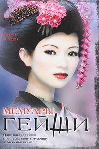 Лучшие исторические романы о любви - «Мемуары гейши» – Артур Голден