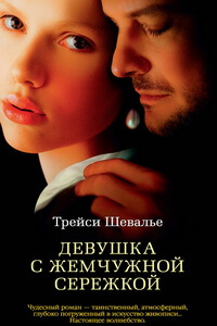 Лучшие исторические романы о любви - «Девушка с жемчужной сережкой» – Трейси Шевалье