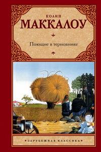 Лучшие исторические романы о любви - «Поющие в терновнике» – Колин Маккалоу