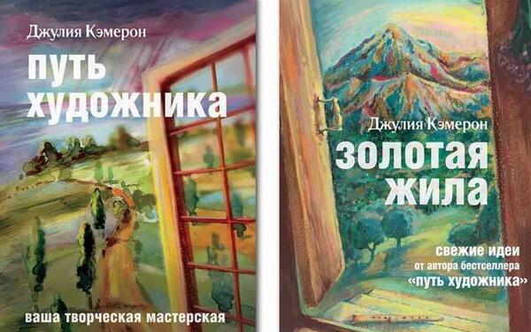 Лучшие вдохновляющие книги - «Путь художника» и «Золотая жила», Джулия Кэмерон
