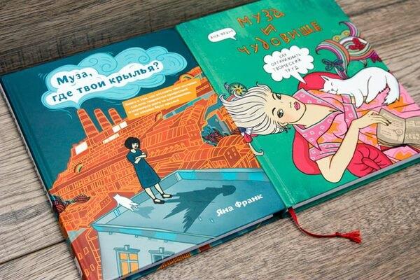 Книги для творчества и вдохновения - «Муза, где твои крылья?» и «Муза и чудовище», Яна Франк