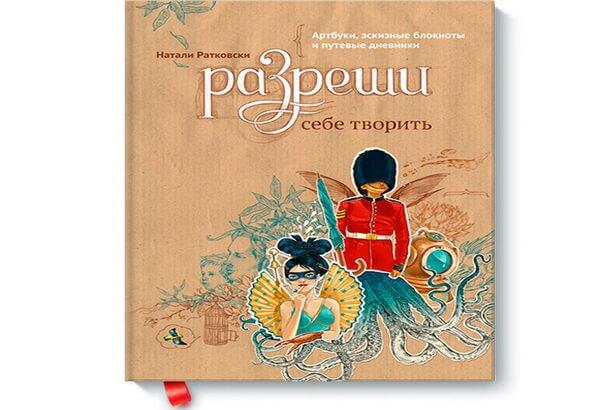 Лучшие вдохновляющие книги - «Разреши себе творить», Натали Ратковски