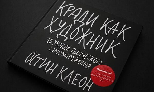 Лучшие вдохновляющие книги - «Кради, как художник», Остин Клеон