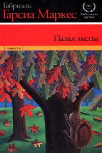 Лучшие книги Габриэль Гарсиа Маркеса - Палая листва