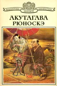 Лучшие японские книги - Рюноскэ Акутагава «В чаще»