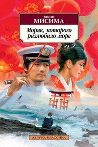 """Лучшие японские книги - Юкио Мисима """"Моряк, которого разлюбило море"""""""