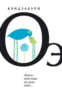 """Лучшие японские книги - Кэндзабуро Оэ """"Объяли меня воды до души моей..."""""""