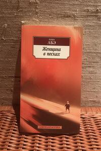 """Лучшие японские книги - Кобо Абэ """"Женщина в песках"""""""
