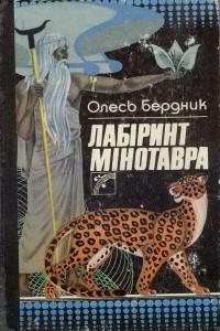 «Лабиринт Минотавра» Олеся Бердника