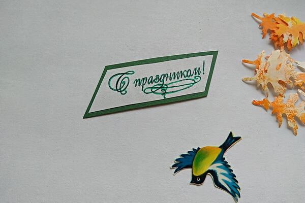 Осенняя открытка своими руками пошагово - шаг 6