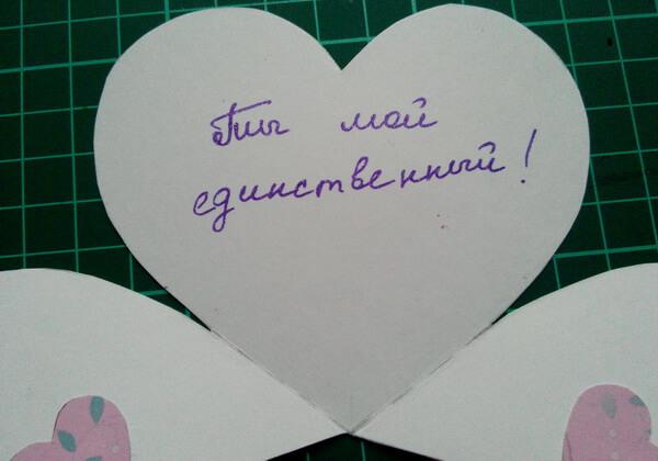 Объёмная валентинка-сердце своими руками - шаг 9