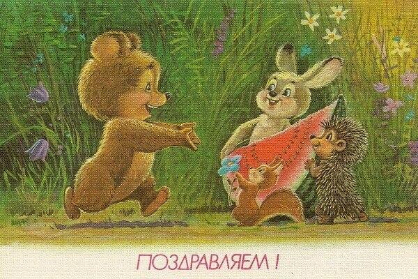 Поздравительные открытки Владимира Ивановича Зарубина
