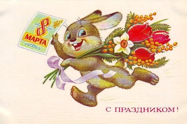 Открытки Владимира Зарубина к 8 марта