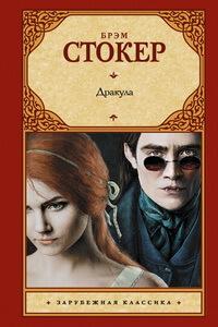 """Самые мистические книги - """"Дракула"""", Брем Стокер"""