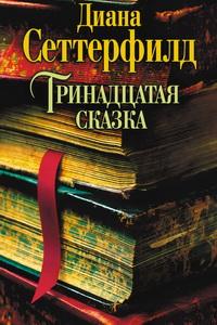 """Самые мистические книги - """"Тринадцатая сказка"""", Диана Сеттерфильд"""