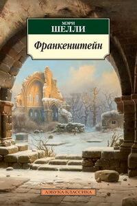 """Самые мистические книги - """"Франкенштейн"""", Мери Шелли"""