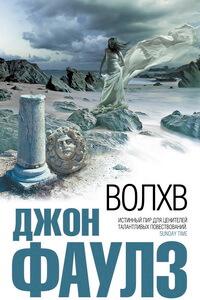 "Самые мистические книги - ""Волхв"", Джон Фаулз"